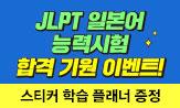 [시나공] JLPT 합격 기원 이벤트