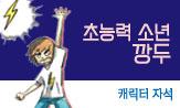 <초능력 소년 깡두> 출간 이벤트