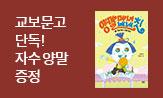 <양말 마녀 네네칫> 교보문고 단독 사은품 증정 이벤트