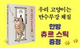 <우리 고양이는 만수무강 체질> 출간 기념 이벤트(행사 도서 구매 시 '한방 츄르'선택(포인트차감))