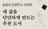 [김영사] 내 삶을 단단하게 만드는 추천 도서