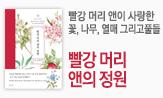 <빨강 머리 앤의 정원> 투명 책갈피 증정 이벤트