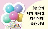 <콩맘의 해피 베이킹 다이어리> 출간 기념 이벤트