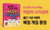 <읽으면서 바로 써먹는 어린이 사자성어> 출간 이벤트(행사도서 구매 시 '사자성어 매칭 게임'증정(랩핑))