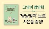 <고양이 영양학> 출간 기념 이벤트(행사 도서 구매 시 '냠냠일지'선택(포인트차감))