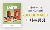 <서울메이드 16호> 출간 이벤트