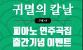 <귀멸의 칼날 피아노 연주곡집> 출간 기념 댓글 이벤트