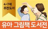 [을파소] 가정의 달 맞이 유아 그림책 브랜드전