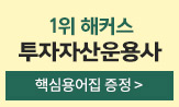 [해커스] 투자자산운용사 합격보장 이벤트