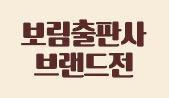 [보림출판사] 브랜드전