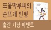 <쪼물딱루씨의 손뜨개 인형> 출간 기념 이벤트