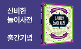 <신비한 놀이 사전> 출간 기념 이벤트