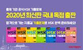 [대교] HSK 기출문제집 이벤트
