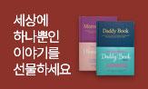 <마미북, 대디북> 구매 이벤트