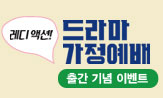 <레디 액션 드라마 가정예배> 출간 기념 이벤트