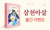 <삼천아살> 출간 기념 이벤트