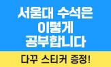 <서울대 수석은 이렇게 공부합니다> 출간 이벤트