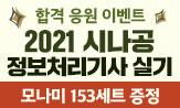 <2021 시나공 정보처리기사 실기> 합격 기원 이벤트