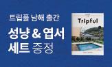 『Tripful(트립풀) 남해』 출간 이벤트(성냥&엽서 세트(포인트차감))