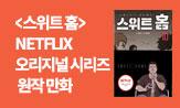 <스위트홈 7~9권> 출간 이벤트(행사도서 구매시, '엽서+작가 사인' 증정)