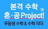 [천재교육] 본격 수학 혼공 프로젝트