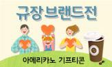 [규장] 5월 브랜드전 기대평 이벤트
