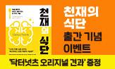 <천재의 식단> 출간 기념 이벤트(행사도서 구매 시 '닥터넛츠 오리지널 견과'선택(포인트 차감))