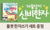 <자동암기 신비한자 시리즈> 출간 이벤트