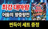<최강 대마왕 어둠의 왕중왕전> 출간 이벤트