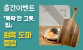 <뚝딱 한 그릇, 밥> 출간 이벤트(klover리뷰 작성 시 '란샹' 천연 티크원목 도마 추첨(5명))