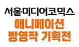 애니메이션 방영작 기획전(행사도서 2만원 이상 구매시, '마스크 스트랩' 선택(포인트차감))