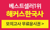 [해커스] 한국사능력검정시험 모의고사 이벤트