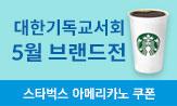 [대한기독교서회] 5월 브랜드전