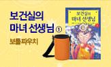 <보건실의 마녀선생님> 예약판매 이벤트