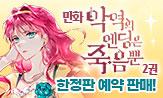 <악역의 엔딩은 죽음뿐 2> 예약판매 이벤트