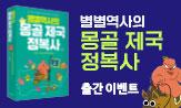 <별별역사의 몽골 제국 정복사> 출간 이벤트