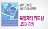 <부서진 여름> 출간 기념 이벤트(행사도서 구매시, '카드형 usb' 선택 (포인트차감))