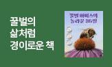 <꿀벌 아피스의 놀라운 35일> 출간 이벤트