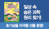 <흔한남매의 흔한 호기심 3> 출간 이벤트