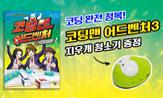 <코딩맨 어드벤처 3> 출간 이벤트(행사도서 구매 시 '지우개 청소기'선택(포인트 차감))