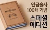 <연금술사 스페셜 에디션> 출간 기념 이벤트(행사도서 구매시, '양장노트' 증)