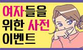 <여자사전> 출간 이벤트