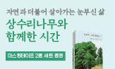 <상수리 나무와 함께한 시간> 출간 기념 이벤트