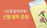 <나의 인생 컬러링북> 출간 이벤트