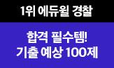 [에듀윌] 경찰공무원 합격응원전