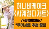 <허니비케이크의 사계절 디저트> 출간 이벤트