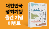 <대한민국 평화기행> 출간 기념 이벤트