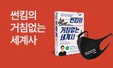 <썬킴의 거침없는 세계사> 출간 기념 교보문고 단독 이벤트