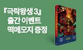 <극락왕생3> 출간 기념 이벤트