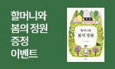 <할머니와 봄의 정원> 출간 이벤트